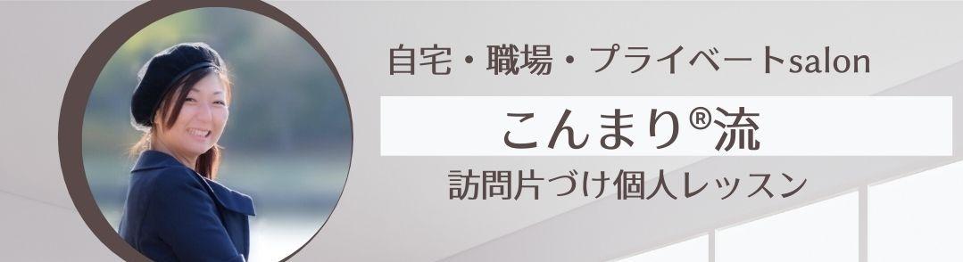 こんまりメソッド大阪片づけレッスン片コンハンナリ