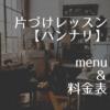 片づけレッスン-【ハンナリ】menu&料金表 | 大阪 ときめき片づけ