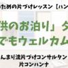 子供のお泊り夕飯もいつでもウェルカムに!| 片づけレッスンのハンナリ 大阪