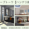 【ハンナリ】片づけレッスン100回記念!限定グループトーク|大阪